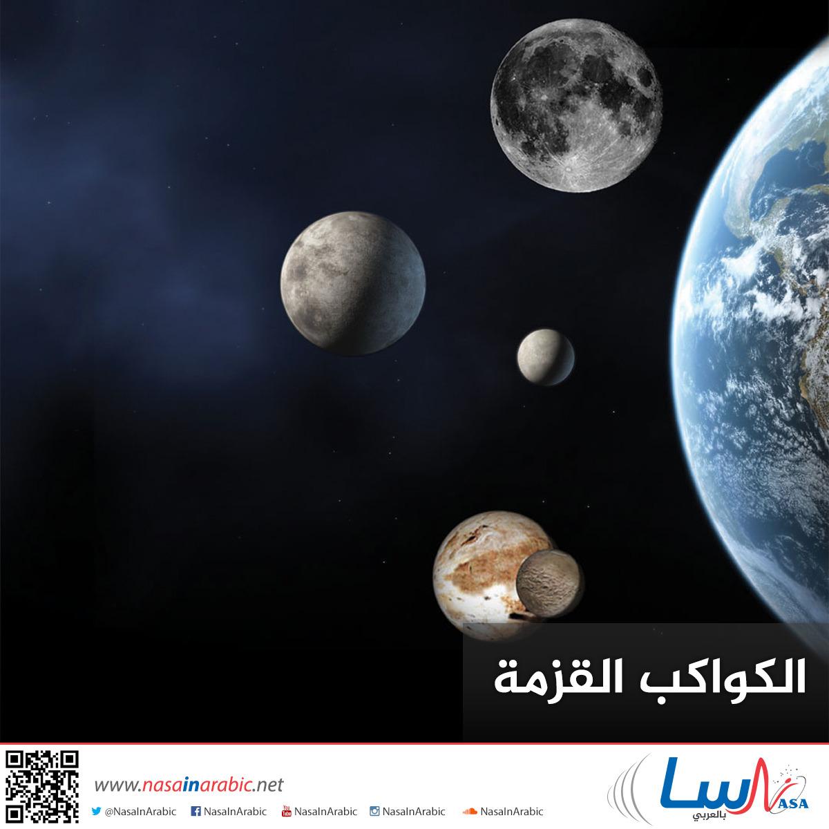 الكواكب القزمة