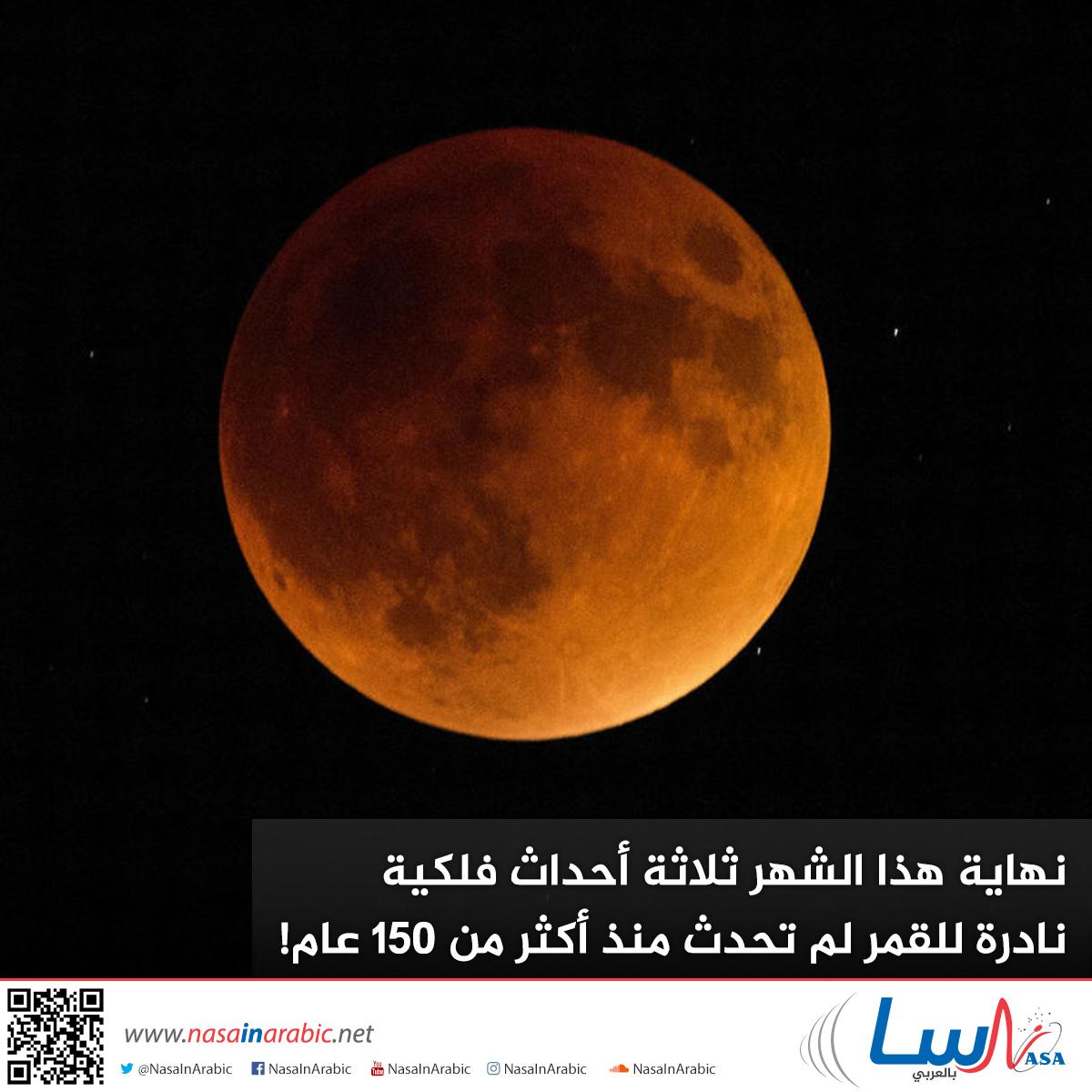نهاية هذا الشهر ثلاثة أحداث فلكية نادرة للقمر لم تحدث منذ أكثر من 150 عام!