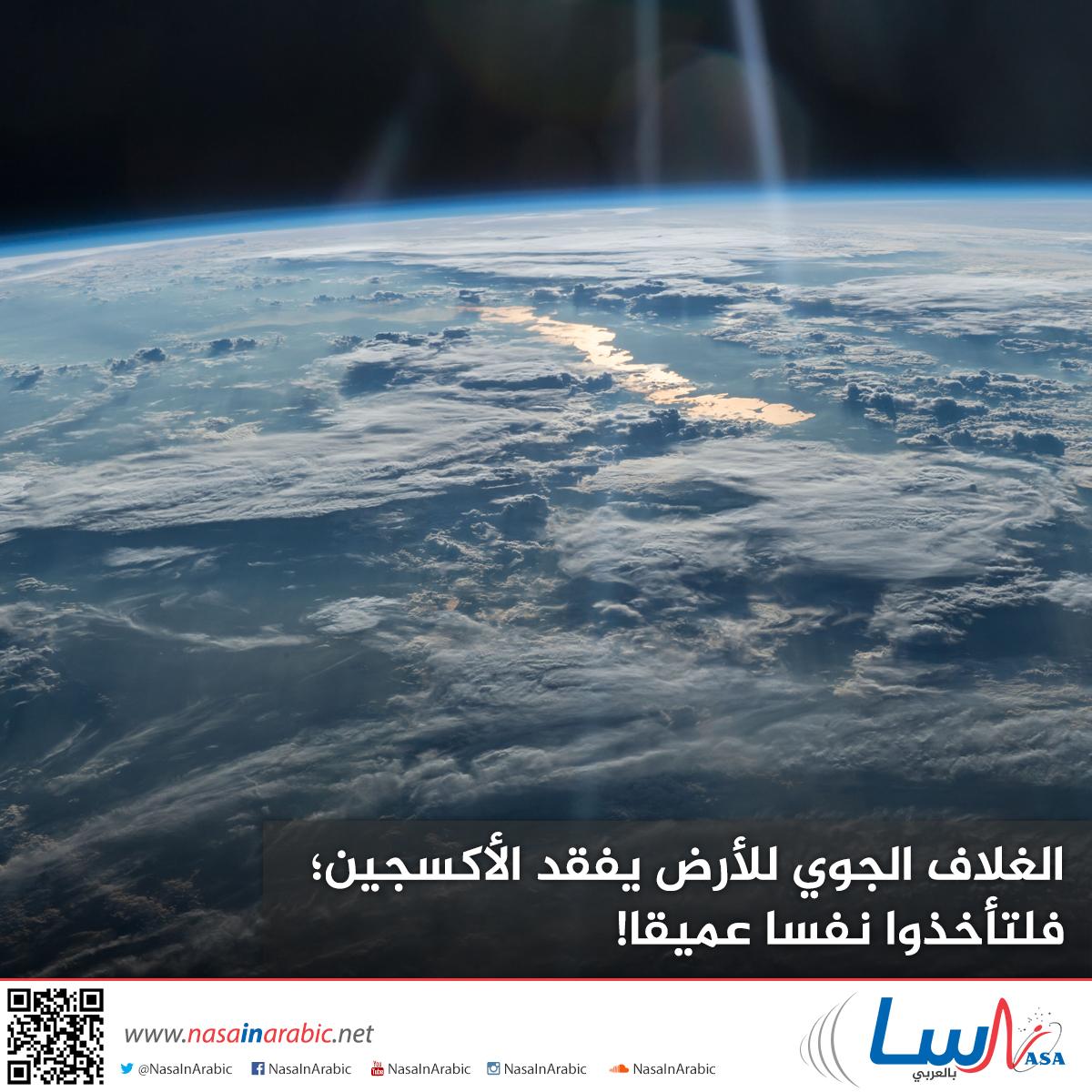 الغلاف الجوي للأرض يفقد الأكسجين، فلتأخذوا نفسا عميقا!