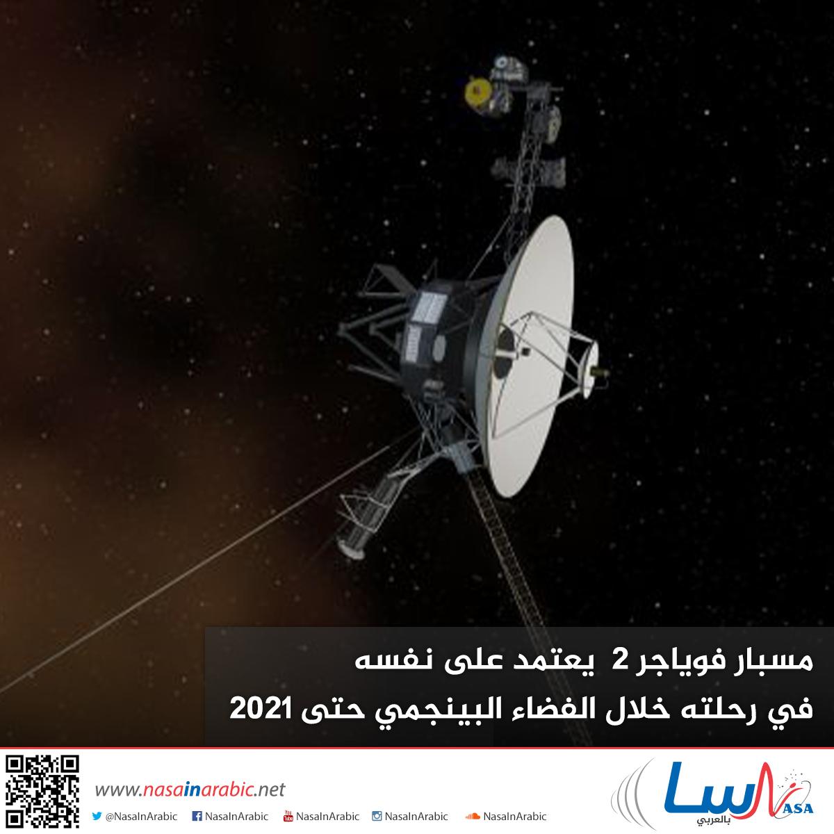 مسبار فوياجر 2 يعتمد على نفسه في رحلته خلال الفضاء بين النجمي حتى 2021.