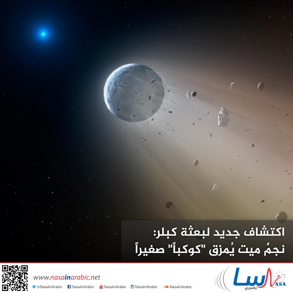 اكتشاف جديد لبعثة كبلر: نجمٌ ميت يُمزق ''كوكباً'' صغيراً