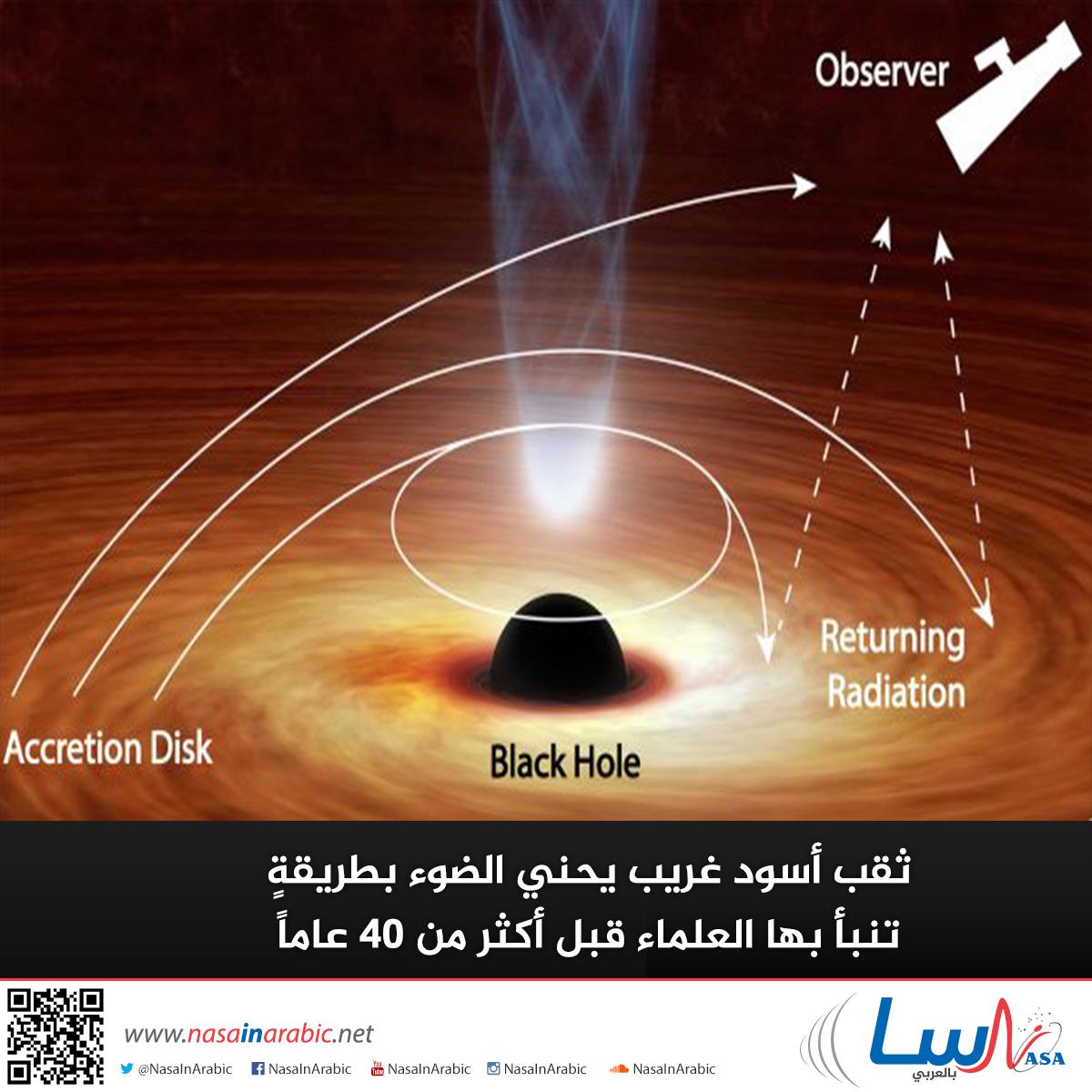 ثقب أسود غريب يحني الضوء بطريقةٍ تنبأ بها العلماء قبل أكثر من 40 عاماً