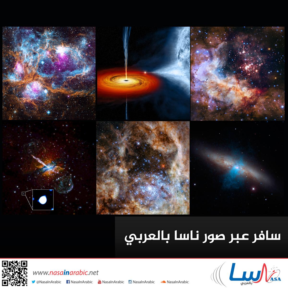 سافر عبر صور ناسا بالعربي