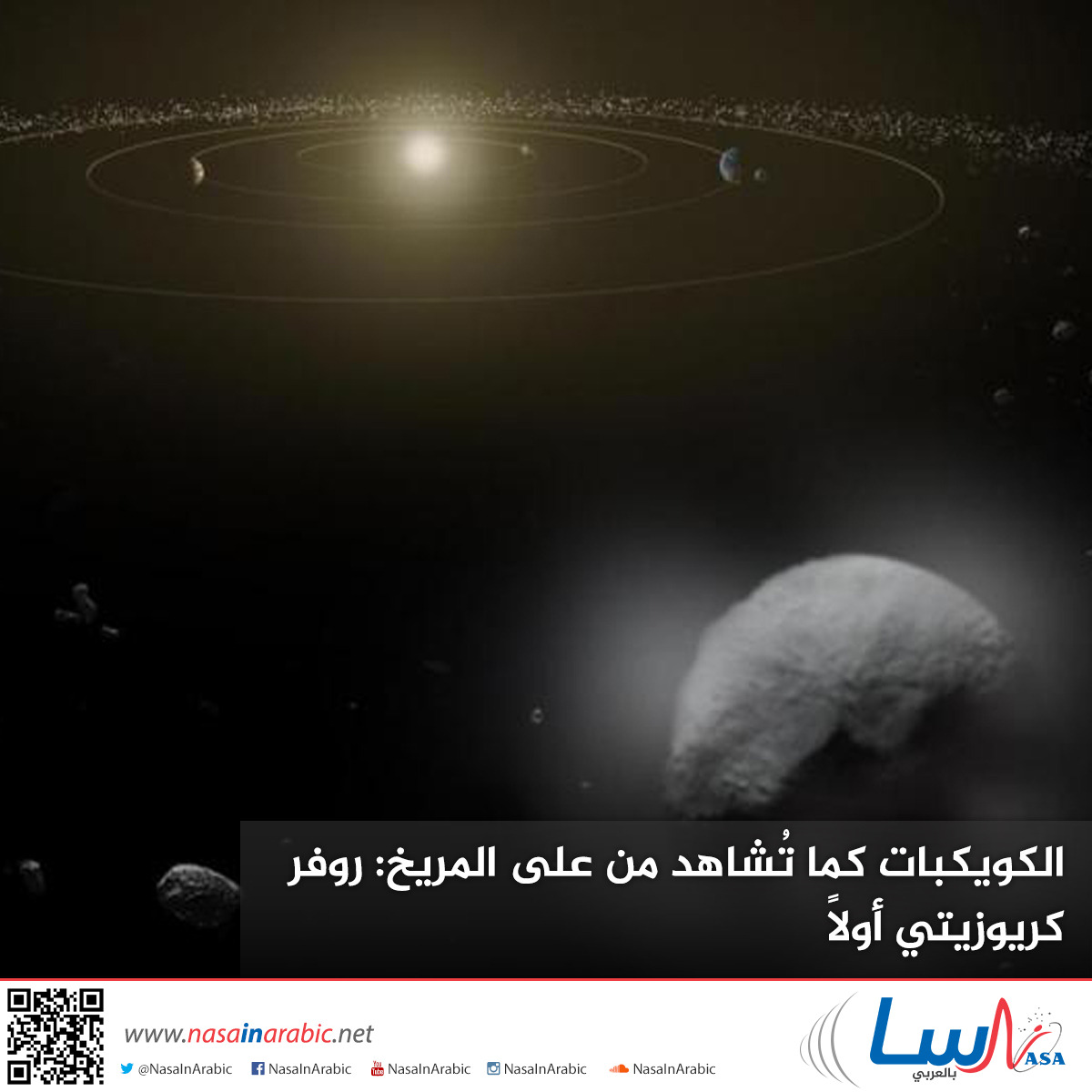 الكويكبات كما تُشاهد من على المريخ: روفر كريوزيتي أولاً