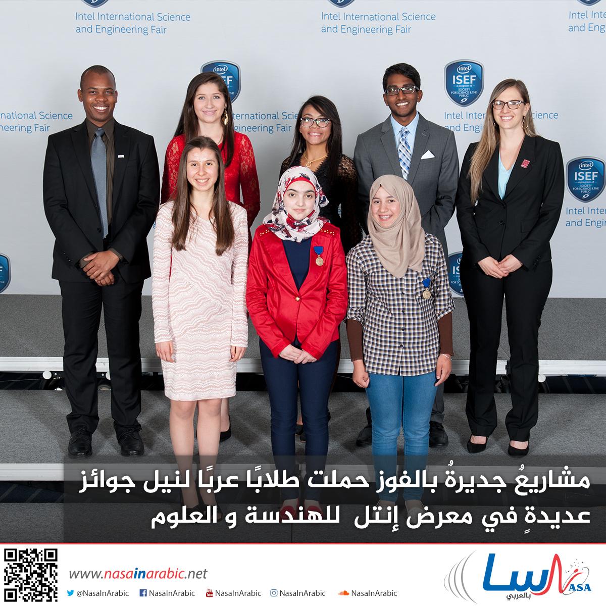 مشاريع جديرة بالفوز حملت طلابًا عربًا لنيل جوائز عديدة في معرض إنتل للهندسة والعلوم