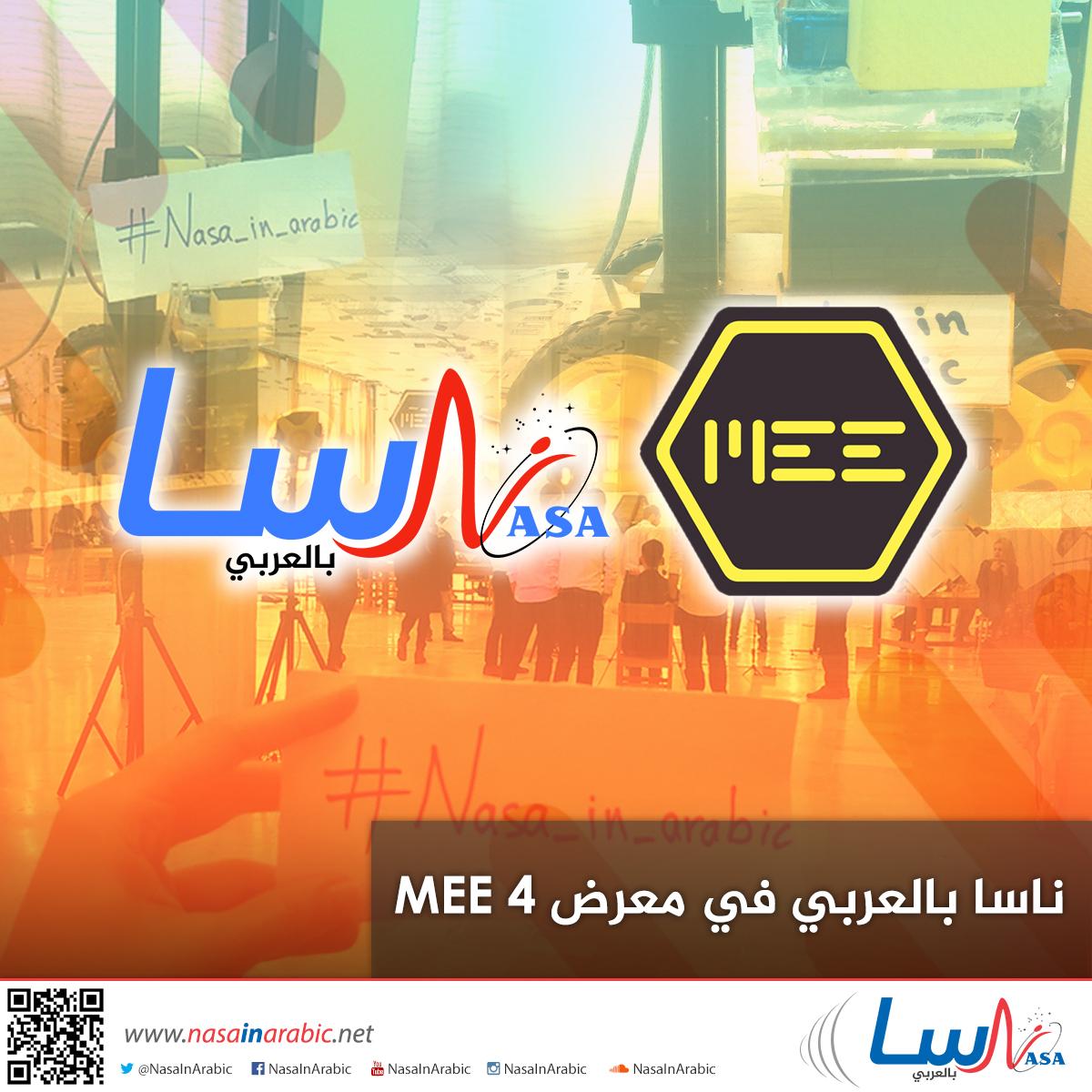 ناسا بالعربي في معرض MEE 4