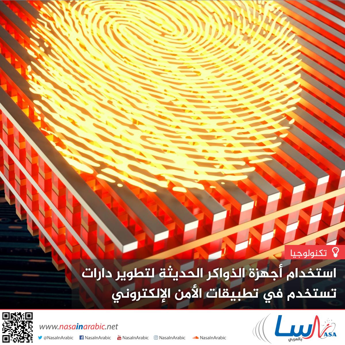 استخدام أجهزة الذواكر الحديثة لتطوير دارات تستخدم في تطبيقات الأمن الإلكتروني