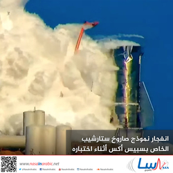 انفجار نموذج صاروخ ستارشيب الخاص بسبيس أكس أثناء اختباره
