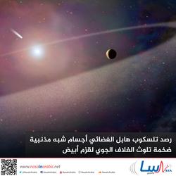 رصد تلسكوب هابل الفضائي أجسام شبه مذنبية ضخمة تلوث الغلاف الجوي لقزم أبيض