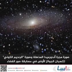 صورة مجرة أندورميدا المذهلة وصورة