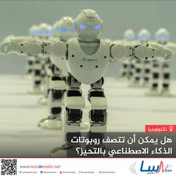 هل يمكن لروبوتات الذكاء الاصطناعي أن تكون متحيزة؟