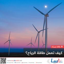 كيف تعمل طاقة الرياح؟