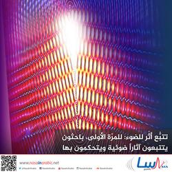 تتبُّع أثَر للضوء: للمرّة الأولى، باحثون يتتبعون آثاراً ضوئية ويتحكمون بها.