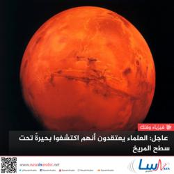العلماء يعتقدون أنهم اكتشفوا بحيرة تحت سطح المريخ