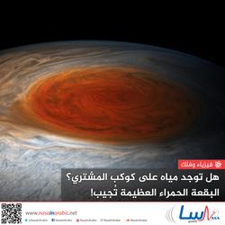 هل توجد مياه على كوكب المشتري؟ البقعة الحمراء العظيمة تجيب!