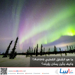 ما هو الشفق القطبي Aurora؟ وكيف وأين يمكن رؤيته؟