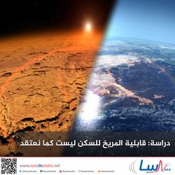 دراسة: قابلية المريخ للسكن ليست كما نعتقد