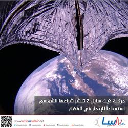 مركبة لايت سايل 2 تنشر شراعها الشمسي استعداداً للإبحار في الفضاء
