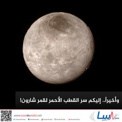 وأخيراً.. إليكم سر القطب الأحمر لقمر شارون!