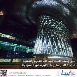 منح جامعة الملك عبد الله للعلوم والتقنية لدراسة الماجستير والدكتوراه في السعودية