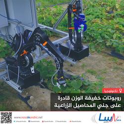 روبوتات خفيفة الوزن قادرة على جني المحاصيل الزراعية