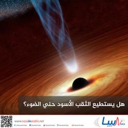 هل يستطيع الثقب الأسود حني الضوء؟