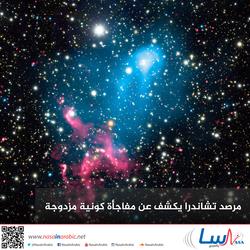 مرصد تشاندرا يكشف عن مفاجأة كونية مزدوجة