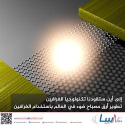 إلى أين ستقودنا تكنولوجيا الغرافين تطوير أرق مصباح ضوء في العالم باستخدام الغرافين