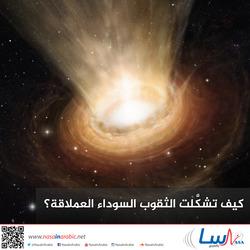 كيف تشكَّلت الثقوب السوداء العملاقة؟