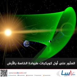 العثور على أول كويكبات طروادة الخاصة بالأرض