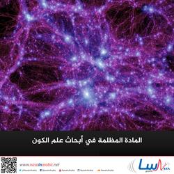 المادة المظلمة في أبحاث علم الكون