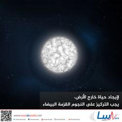 لإيجاد حياة خارج الأرض، يجب التركيز على النجوم القزمة البيضاء