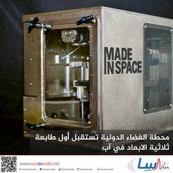 محطة الفضاء الدولية تستقبل أول طابعة ثلاثية الابعاد في آب