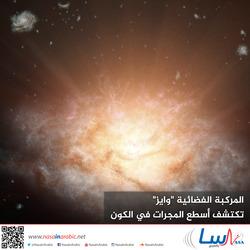 المركبة الفضائية وايز تكتشف أسطع المجرات في الكون
