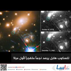 تلسكوب هابل يرصد نجماً متفجراً لأول مرة!