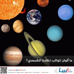 ما ألوان كواكب نظامنا الشمسي؟
