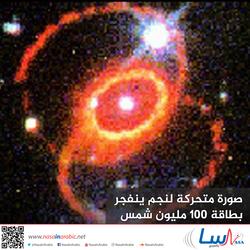 صورة متحركة لنجم ينفجر بطاقة 100 مليون شمس