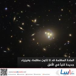 المادة المظلمة قد لا تكون مظلمة، وفيزياء جديدة كلياً في الأفق