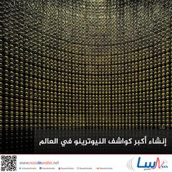 إنشاء أكبر كواشف النيوترينو في العالم