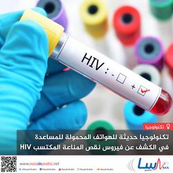 تكنولوجيا حديثة للهواتف المحمولة للمساعدة في الكشف عن فيروس نقص المناعة المكتسب HIV
