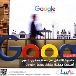 خاصية التحقق من صحة محتوى الصور أصبحت ممكنة بفضل جوجل Google