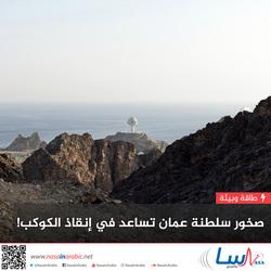 صخور سلطنة عمان تساعد في إنقاذ الكوكب!
