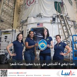 ناسا تبقي 4 أشخاص في حجرة صغيرة لمدّة شهر!