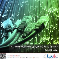 بحث جديدٌ قد يُساهم في زيادة سرعة الاتصالات على الإنترنت