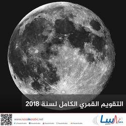 التقويم القمري الكامل لسنة 2018