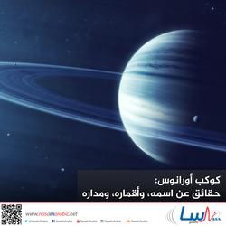 كوكب أورانوس: حقائق عن اسمه، وأقماره، ومداره