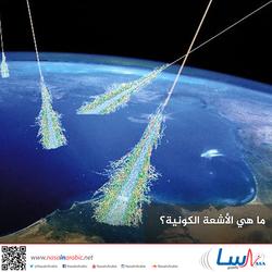 ما هي الأشعة الكونية؟