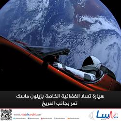 سيارة تسلا الفضائية الخاصة بإيلون ماسك تمر بجانب المريخ
