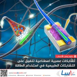 تشابكات عصبية اصطناعية تتفوق على التشابكات الطبيعية في استخدام الطاقة