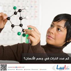 كم عدد الذرات في جسم الإنسان؟